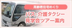 バス・介護タクシー見学会ツアー案内