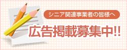 シニア関連事業者の皆様へ 広告掲載募集中!!